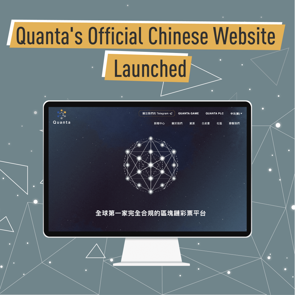 Chinese website Launched - Quanta blockchain lottery